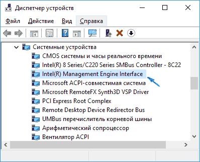 Драйвер Intel Management Engine Interface