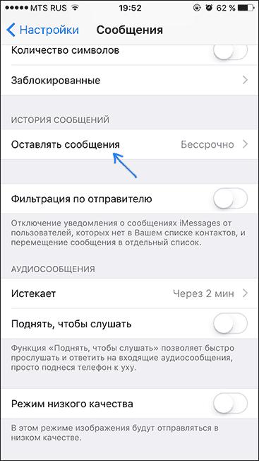 Параметры сообщений iOS