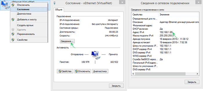 Просмотр IP-адреса в Windows 8