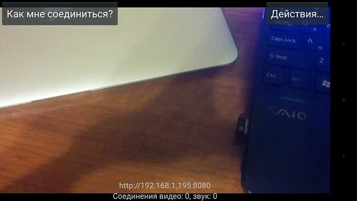 IP Webcam подключение по локальной сети