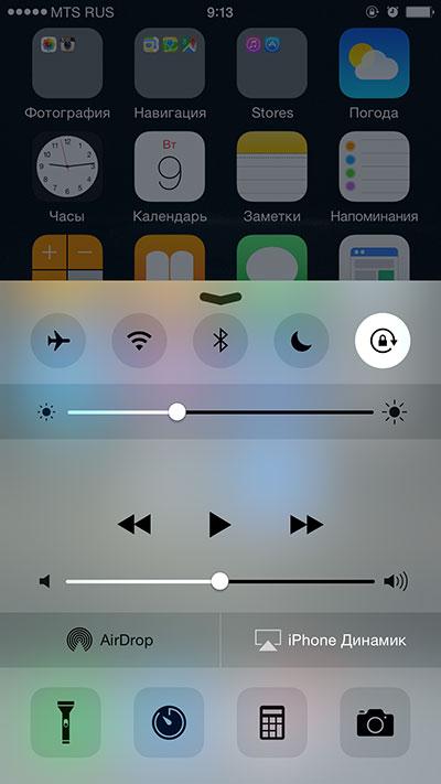 Пункт управления iPhone