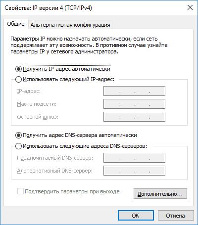 Изменение параметров IPv4