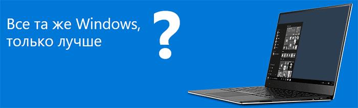 Хороша ли Windows 10
