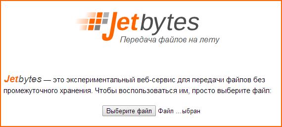 Отправка больших файлов в JetBytes