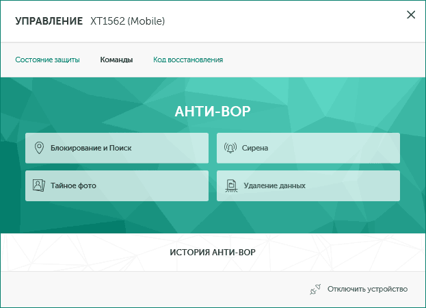 Функции Анти-вор антивируса Касперского