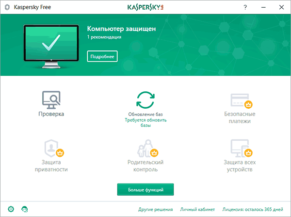 Бесплатный антивирус Касперского 2017