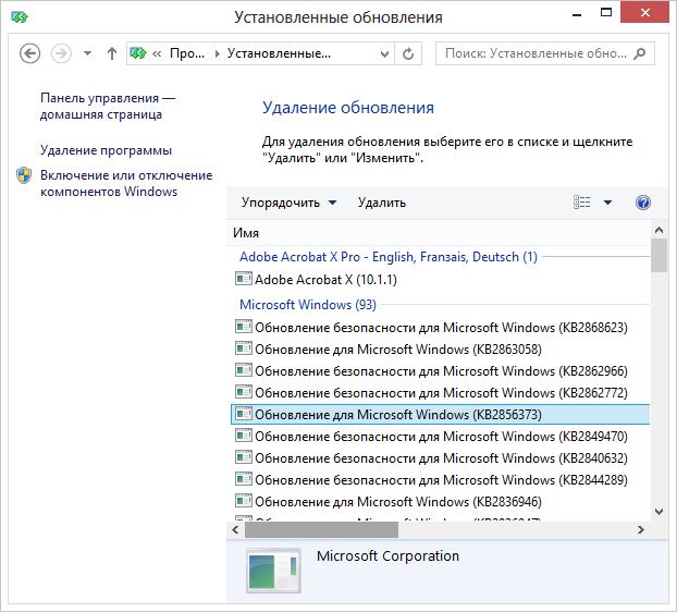 Список установленных обновлений Windows