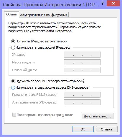Настройки LAN на компьютере