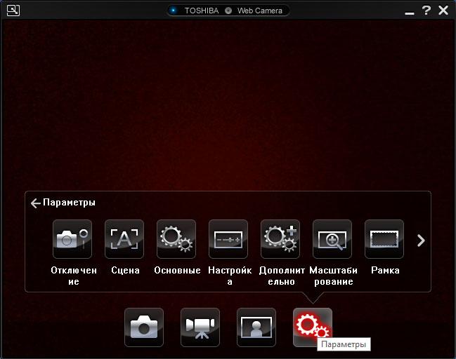 Веб камерой управление для программу