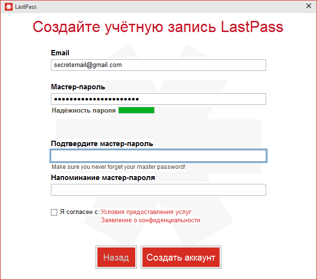 Создание мастер-пароля LastPass