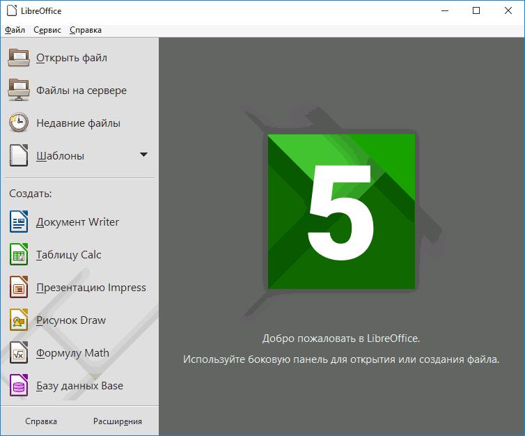 Главное окно LibreOffice