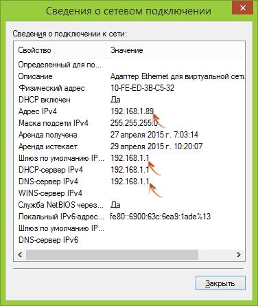 Сведения об IP адресе и шлюзе