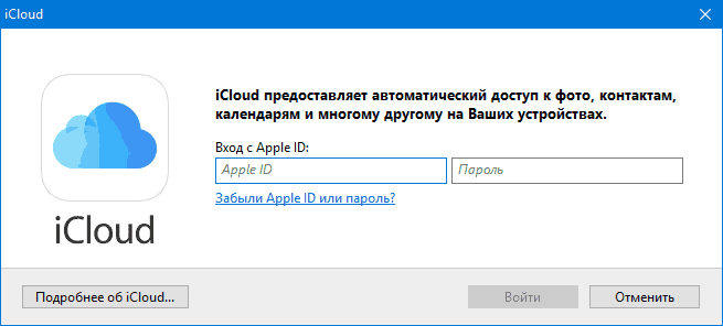 Войти в iCloud для Windows