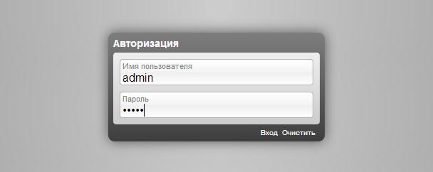 Запрос логина и пароля на DIR-615 K2