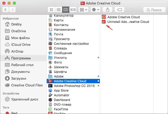Деинсталлятор программы Mac
