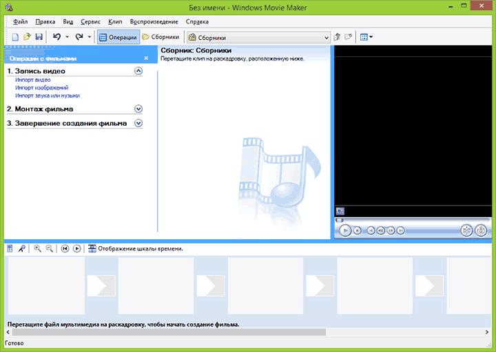 Главное окно Movie Maker 2.6