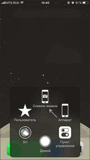 Создание скриншота в AssistiveTouch
