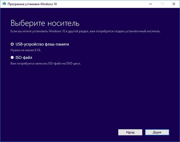 Сделать загрузочную флешку Windows 10 в MCT