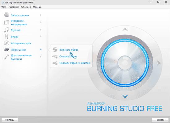Запись образа Windows 8.1 в Ashampoo
