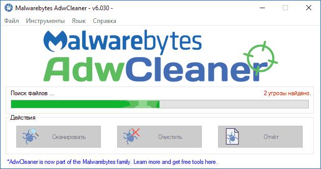 Поиск вредоносных программ в AdwCleaner