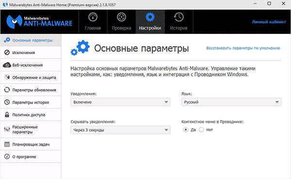 Основные параметры Malwarebytes Anti-Malware