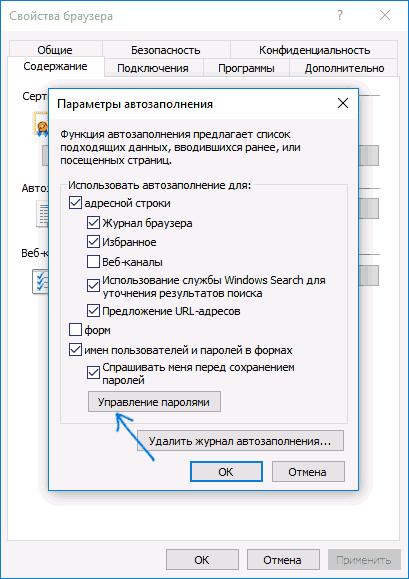 Управление сохраненными паролями Internet Explorer