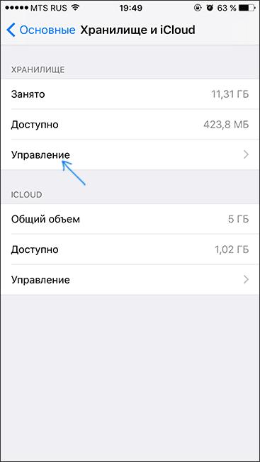 Управление хранилищем на iPhone