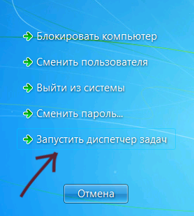 Запуск диспетчера задач Windows 7
