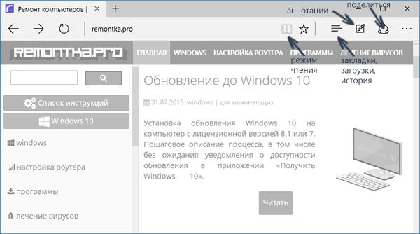 Главное окно Microsoft Edge