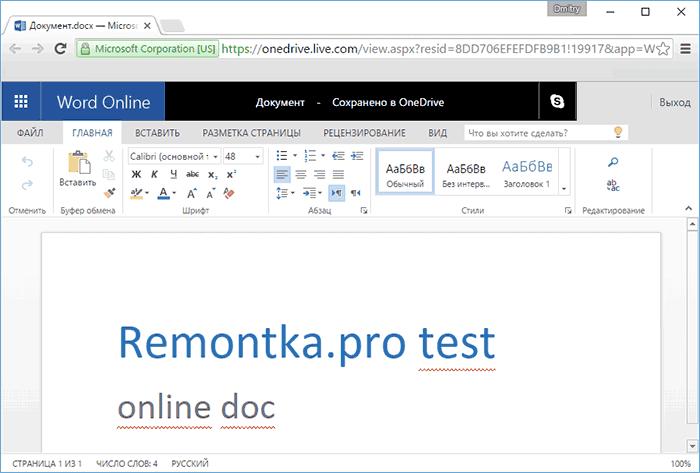 Microsoft Office онлайн