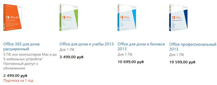 Различные варианты покупки Office 2013 на официальном сайте