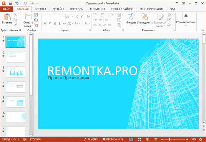программу для презентаций office powerpoint