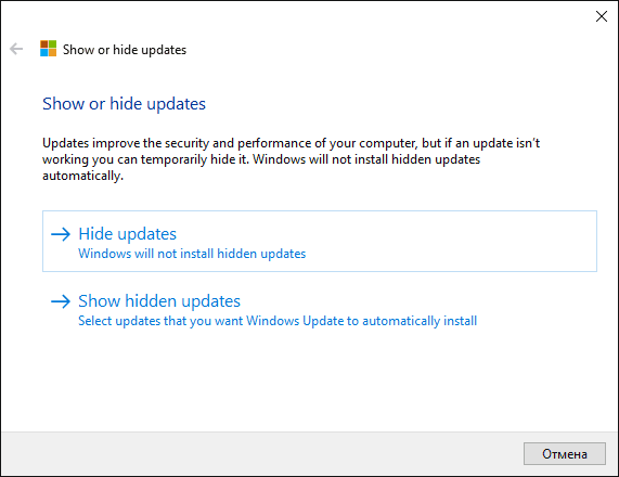 Утилита Microsoft Show or Hide Updates