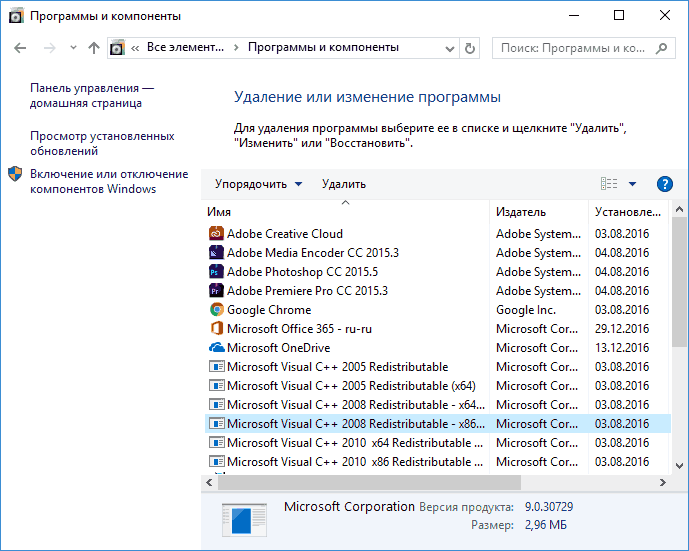 Компоненты Visual C++ Redistributable