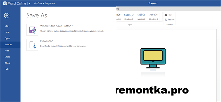 Работа в Microsoft Word Online