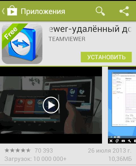 TeamViewer удаленный доступ для мобильных на Google Play