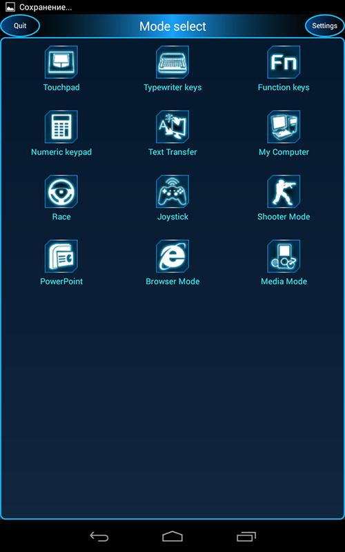 Режимы использования Android устройства после подключения