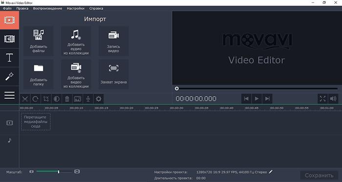 редактор Mov файлов - фото 2