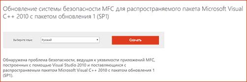 Скачать MSVCP100.dll в составе Visual C++ 2010