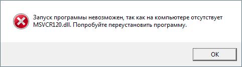 Ошибка msvcr120.dll отсутствует