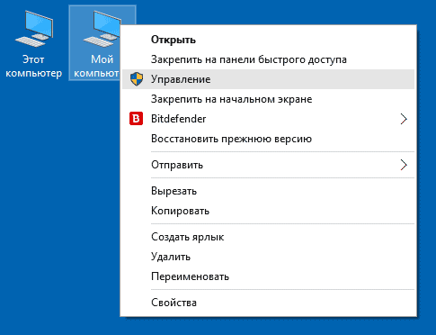 Элемент мой компьютер в Windows 10