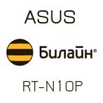 Настройка Asus RT-N10P Билайн