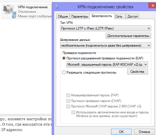 тип VPN соединения L2TP