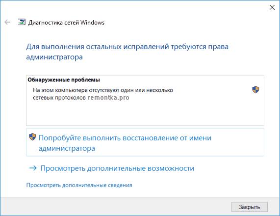 Один или несколько протоколов отсутствуют в Windows 10