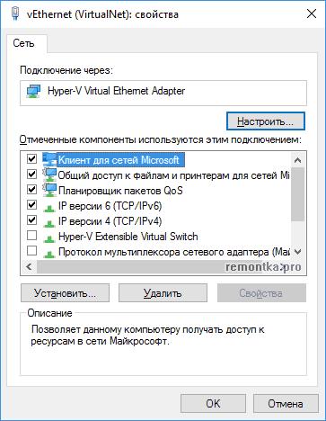 Сетевые протоколы Windows 10