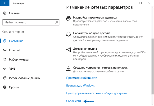 Статус сети и сброс в Windows 10