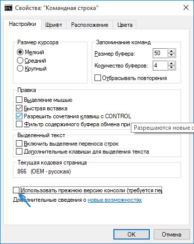 Новая командная строка Windows 10