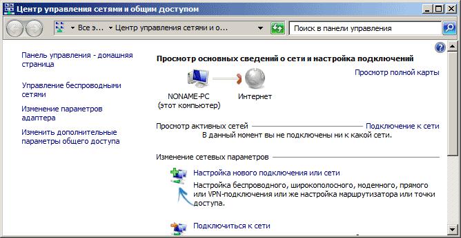 Создание новой сети в Windows 7