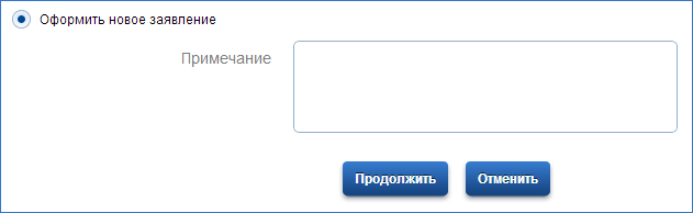 Заявка на получение паспорта