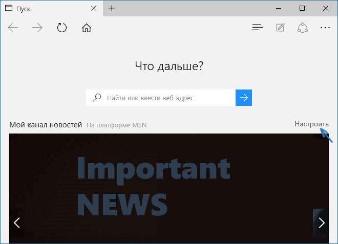 Канал новостей в Edge